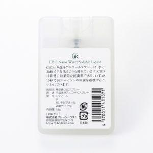 神奈備CBDアルコール除菌スプレー